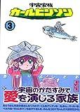 宇宙家族カールビンソン (3) (講談社漫画文庫)