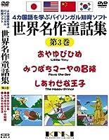 世界名作童話集 第3巻 [DVD]