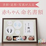 赤ちゃん命名書額 (ブラウン)赤ちゃんの手形・足形・写真・お名前がすべて入る命名額! 命名紙 フォトアルバム 出産祝い ギフト 名づけ