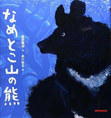 なめとこ山の熊 (ミキハウスの絵本)の詳細を見る
