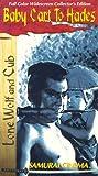 Lone Wolf & Cub: Hades [VHS] [Import]