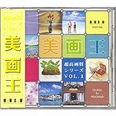 超高画質シリーズ Vol.1 美画王