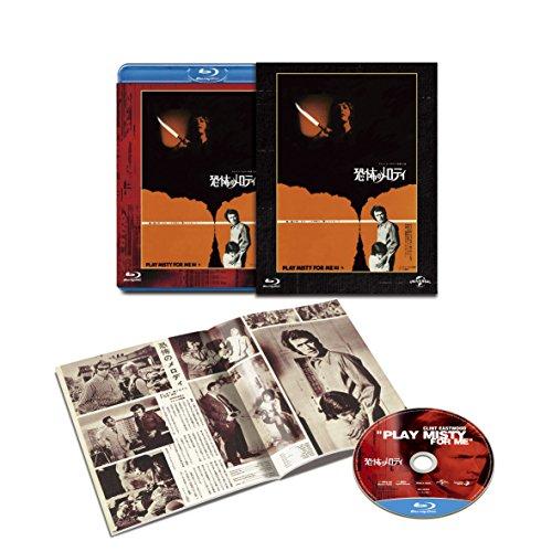 恐怖のメロディ ユニバーサル思い出の復刻版 Blu-ray