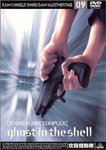 攻殻機動隊 STAND ALONE COMPLEX 09 [DVD]