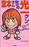 堂本さんちの光一クン。 (ダブルde KinKi Kids) [単行本] / スタッフKinKi (編集); 太陽出版 (刊)