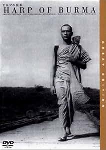ビルマの竪琴 [DVD]