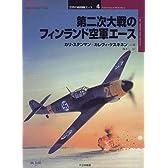 第二次大戦のフィンランド空軍エース (オスプレイ・ミリタリー・シリーズ―世界の戦闘機エース)