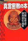 真言密教の本―空海伝説の謎と即身成仏の秘密 (New sight mook―Books esoterica)