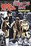 『悪魔くん』『河童の三平妖怪大作戦』完全ファイル―水木しげる原作テレビドラマ