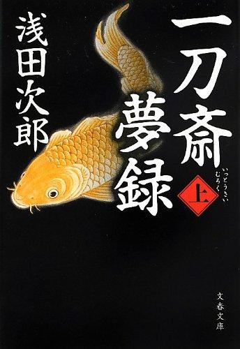一刀斎夢録 上 (文春文庫)