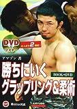 DVDでマスター 勝ちにいく グラップリング&柔術