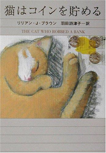 猫はコインを貯める (ハヤカワ・ミステリ文庫)の詳細を見る