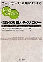 フードサービス業における情報化戦略とテクノロジー