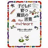 子どもが育つ魔法の言葉for the Heart