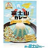 青い富士山カレー[おみやげ お土産 おもしろ ご当地カレー]
