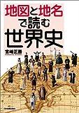 地図と地名で読む世界史