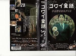 コワイ童話「不思議の国のアリス」 [VHS]