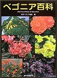 ベゴニア百科