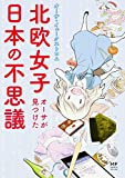 北欧女子オーサが見つけた日本の不思議 / オーサ・イェークストロム のシリーズ情報を見る