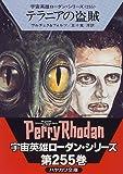 テラニアの盗賊―宇宙英雄ローダン・シリーズ〈255〉 (ハヤカワ文庫SF)