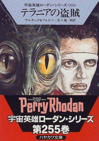 テラニアの盗賊―宇宙英雄ローダン・シリーズ〈255〉 (ハヤカワ文庫SF)の詳細を見る