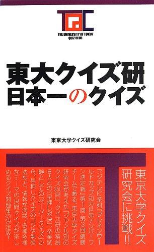 東大クイズ研 日本一のクイズの詳細を見る