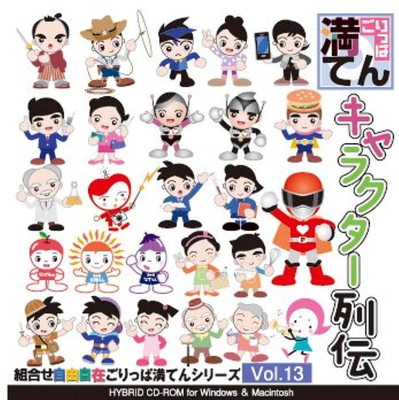 電信線形マグごりっぱ満てんVol.13 キャラクター列伝