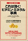 """症状別・病気別 これは効く!ビタミン・ミネラル事典―くすり以上に効果を発揮する""""ビタミン・ミネラル""""のすべて"""