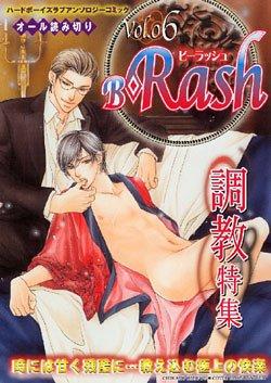 B-Rash (6) 調教特集 (オリジナル・ボーイズラブ・アンソロジー)