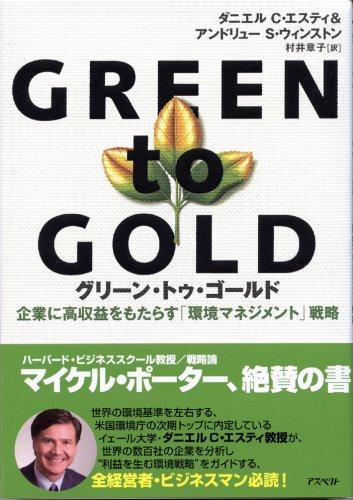 グリーン・トゥ・ゴールド―企業に高収益をもたらす「環境マネジメント」戦略の詳細を見る