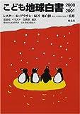 子ども地球白書〈2000‐2001〉