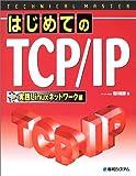 TECHNICAL MASTER はじめてのTCP/IP実践Linuxネットワーク編 (テクニカルマスターシリーズ)