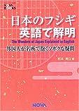 日本のフシギ 英語で解明―外国人が名所で抱くソボクな疑問 (NOVA BOOKS)