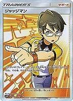 ポケモンカードゲーム/PK-SM7A-066 ジャッジマン SR