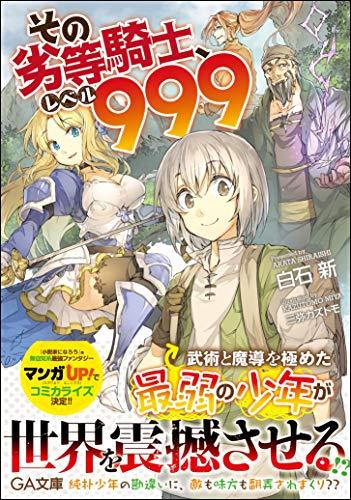 その劣等騎士、レベル999 (GA文庫)