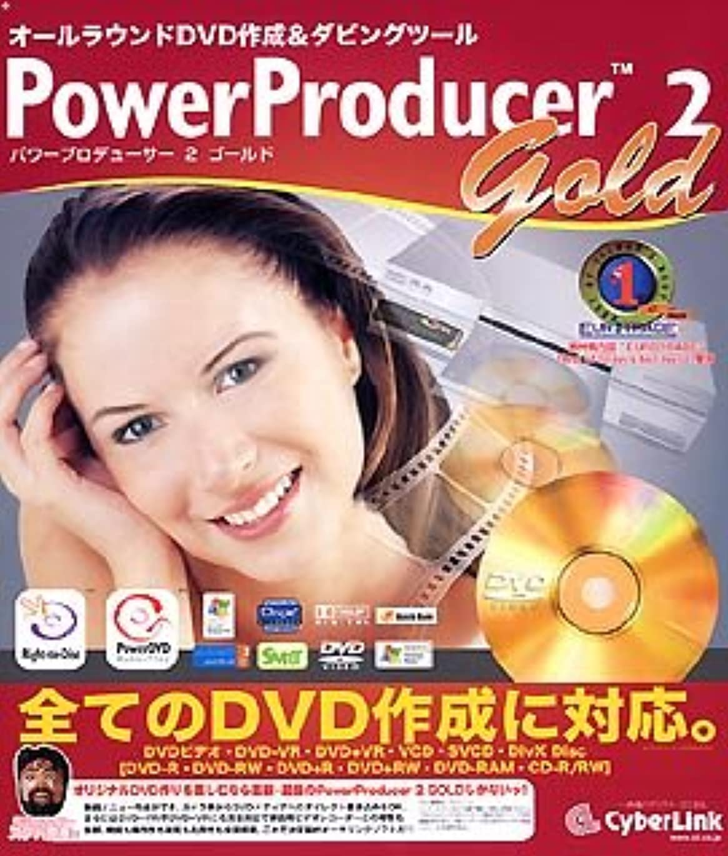 神話信じる電報PowerProducer 2 Gold