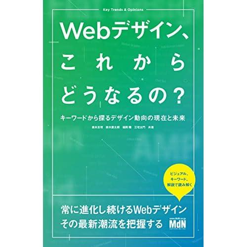 Webデザイン、これからどうなるの?