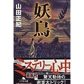 妖鳥(ハルピュイア) (幻冬舎文庫)