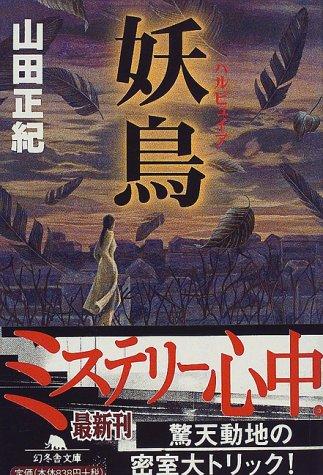 妖鳥(ハルピュイア) (幻冬舎文庫)の詳細を見る