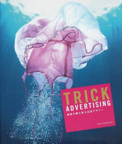 TRICK ADVERTISING―視線を勝ち取る広告デザインの詳細を見る