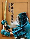 新・剣道上達講座