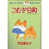 こむぎ日和 / 芳成 香名子 のシリーズ情報を見る