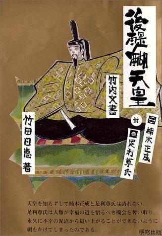 後醍醐天皇―楠木正成 対 足利尊氏