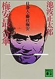 梅安最合傘―仕掛人・藤枝梅安 (講談社文庫)