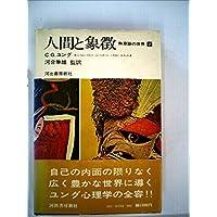 人間と象徴〈上〉―無意識の世界 (1975年)