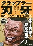Amazon.co.jpグラップラー刃牙最大トーナメント編 9 (AKITA TOP COMICS500)