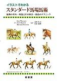 イラストでわかるスタンダード馬場馬術 運動の基本・問題とその解決・競技のテクニック
