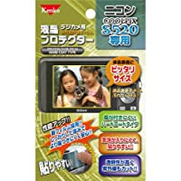Kenko 液晶保護フィルム 液晶プロテクター Nikon COOLPIX S520用 K-852071
