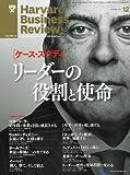 Harvard Business Review (ハーバード・ビジネス・レビュー) 2011年 12月号 [雑誌]