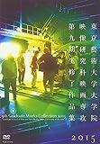 DVD 東京藝術大学大学院映像研究科映画専攻第九期生修了作品2015 (<DVD>)